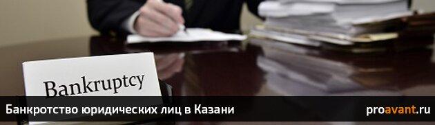 bankrotstvo-uridicheskix-lic-v-kazani