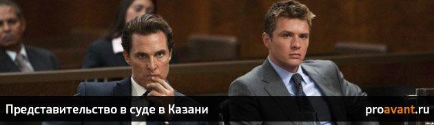 predstavitelstvo-v-sude-kazan