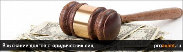 vzyskanie-debitorskoj-zadolzhennosti-v-kazani
