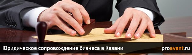 yuridicheskoe-soprovozhdenie-biznesa-v-kazani
