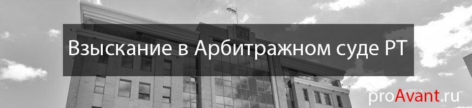 Взыскание в Арбитражном суде РТ