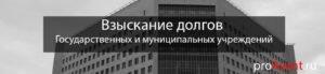 Государственных и муниципальных учрежден