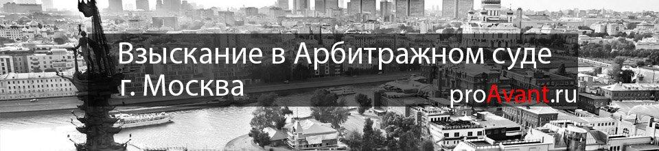 Арбитражный суд г. Москва