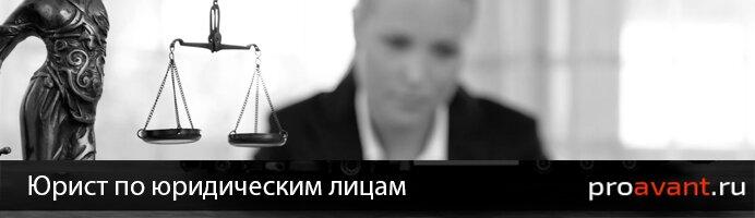 Юрист по юридическим лицам