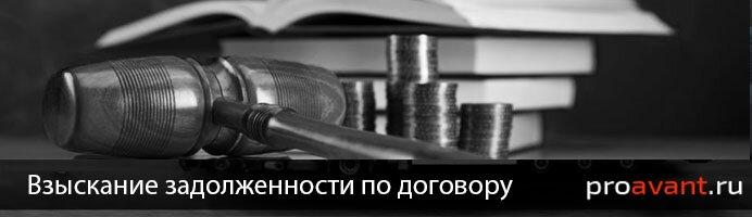Взыскание задолженности по договору
