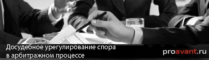 Досудебное урегулирование спора в арбитражном процессе
